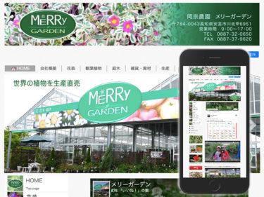 メリーガーデン(岡宗農園)